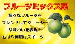 フルーツミックス梅酒ボタン