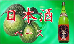 日本酒ベースボタン